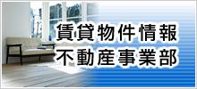 賃貸物件情報 不動産事業部