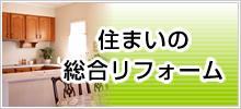 住まいの総合リフォーム